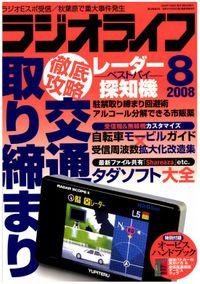 ラジオライフ2008年8月号