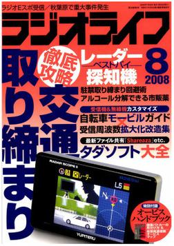 ラジオライフ2008年8月号-電子書籍