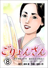 ごりょんさん ~博多中洲の女帝 藤堂和子の物語~ 8