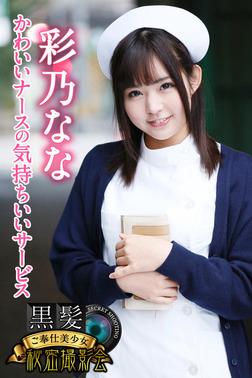 黒髪ご奉仕美少女秘密撮影会 彩乃なな かわいいナースの気持ちいいサービス-電子書籍