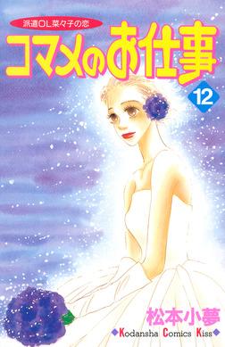 コマメのお仕事(12)-電子書籍