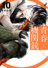 青春×機関銃 10巻