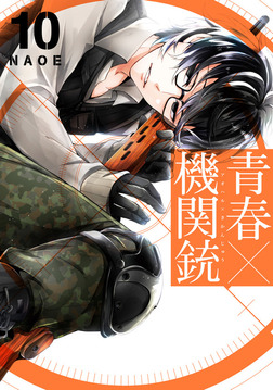 青春×機関銃 10巻-電子書籍