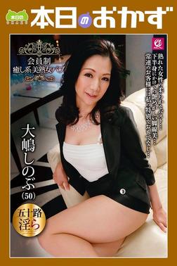 会員制癒し系美熟女パブ 大嶋しのぶ 本日のおかず-電子書籍