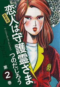 霊劇画 恋人は守護霊さま  2-電子書籍