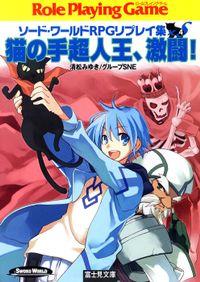 ソード・ワールドRPGリプレイ集xS4 猫の手超人王、激闘!