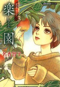 Best of 名香智子 : 3 楽園