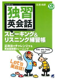 独習英会話スピーキング&リスニング練習帳(CDなしバージョン)