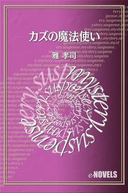 カズの魔法使い-電子書籍
