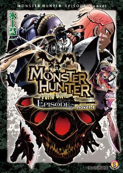 モンスターハンター EPISODE~ novel.1-電子書籍