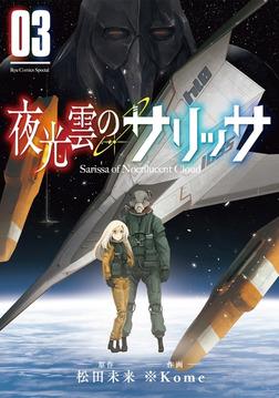 夜光雲のサリッサ(3)【電子限定特典ペーパー付き】-電子書籍