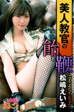 美人教官の飴と鞭 松嶋えいみ-電子書籍