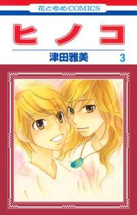 ヒノコ 3巻