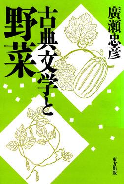 古典文学と野菜-電子書籍