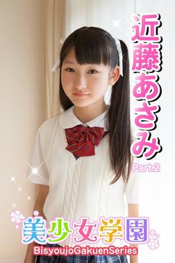 美少女学園 近藤あさみ Part.2(Ver2.5)-電子書籍
