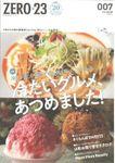 月刊山形ゼロ・ニイ・サン 2020年7月号