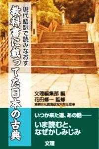 教科書に載ってた日本の古典