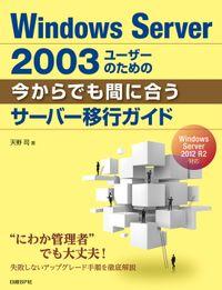 Windows Server 2003ユーザーのための今からでも間に合うサーバー移行ガイド