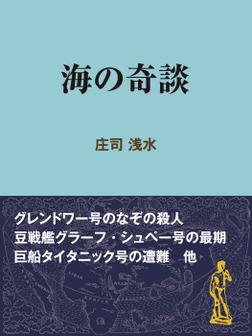 海の奇談-電子書籍