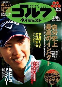 週刊ゴルフダイジェスト 2014/12/2号-電子書籍