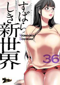 すばらしき新世界(フルカラー) 36