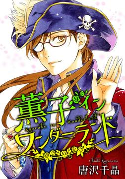 AneLaLa 薫子 イン ワンダーランド 3-電子書籍