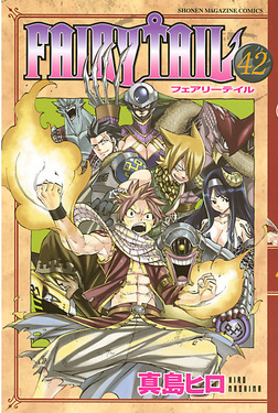 FAIRY TAIL(42)-電子書籍