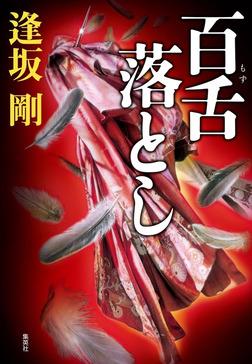 百舌落とし(百舌シリーズ)-電子書籍