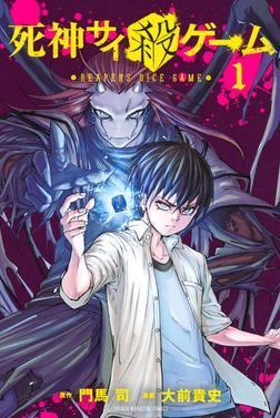 死神サイ殺ゲーム(1)-電子書籍