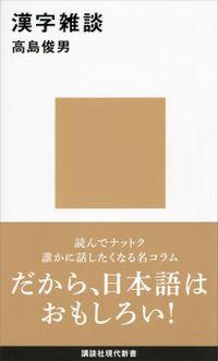 漢字雑談(講談社現代新書)