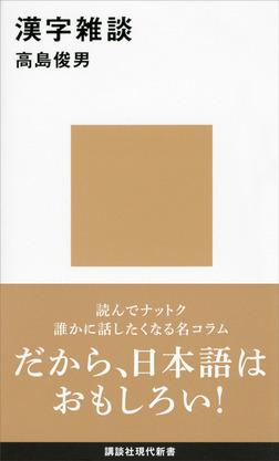 漢字雑談-電子書籍