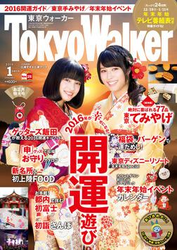 TokyoWalker東京ウォーカー 2016 1月増刊号-電子書籍
