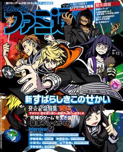 週刊ファミ通 2021年8月12日号【BOOK☆WALKER】-電子書籍