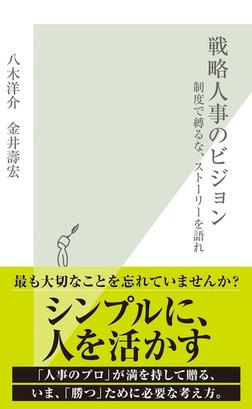 戦略人事のビジョン~制度で縛るな、ストーリーを語れ~-電子書籍