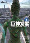 〈巨神計画〉シリーズ(創元SF文庫)