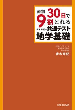 直前30日で9割とれる 青木秀紀の 共通テスト地学基礎-電子書籍