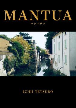 MANTUA〜マントヴァ風景写真集〜-電子書籍
