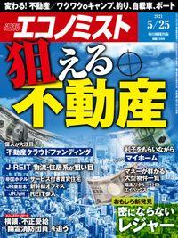 週刊エコノミスト (シュウカンエコノミスト) 2021年5月25日号