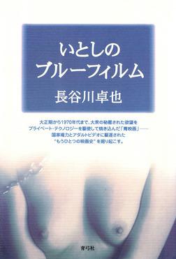 いとしのブルーフィルム-電子書籍