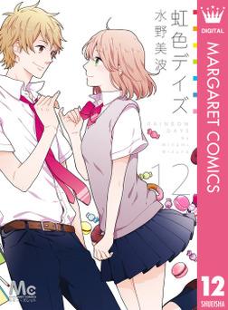 虹色デイズ 12-電子書籍