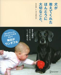 犬が教えてくれた ほんとうに大切なこと。-電子書籍
