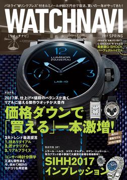 WATCH NAVI4月号2017Spring-電子書籍