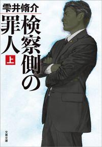 検察側の罪人(文春文庫)