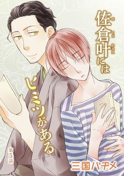 花丸漫画 佐倉叶にはヒミツがある 第5話-電子書籍