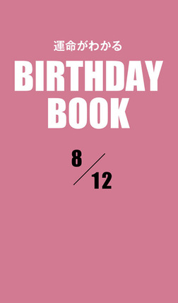 運命がわかるBIRTHDAY BOOK  8月12日-電子書籍