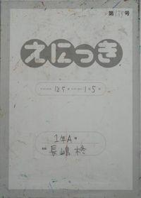 TALKEN絵日記135冊目