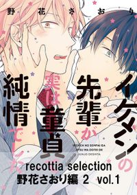 recottia selection 野花さおり編2 vol.1