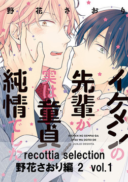 recottia selection 野花さおり編2 vol.1-電子書籍