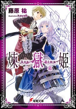 煉獄姫 六幕-電子書籍