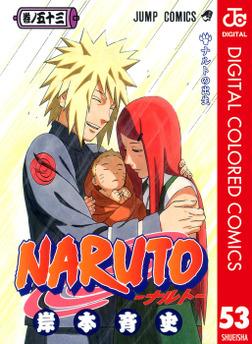 NARUTO―ナルト― カラー版 53-電子書籍